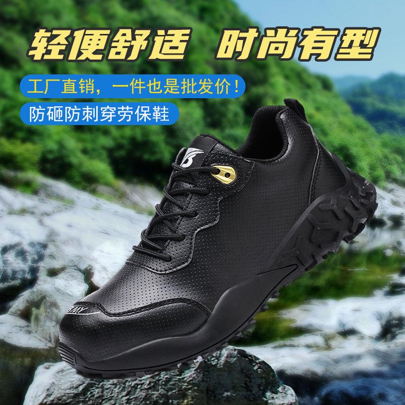 四季新款劳保鞋男士防砸防刺穿耐磨轻便防臭防滑女士安全鞋工作鞋