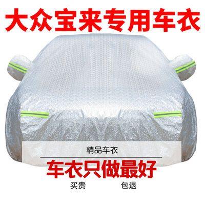 大众新宝来专车专用车衣车罩汽车套加厚加绒防晒防雪隔热防雨布结