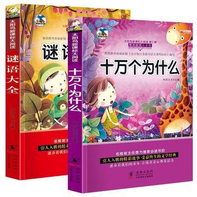 十万个为什么谜语大全注音版儿童文学名著书籍小学生课外书必读