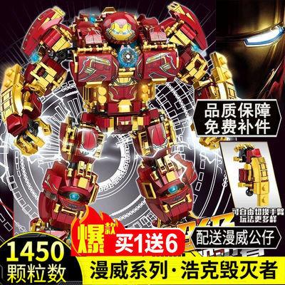 兼容乐高积木复仇者联盟钢铁侠反浩克机器人模型男孩拼装益智玩具