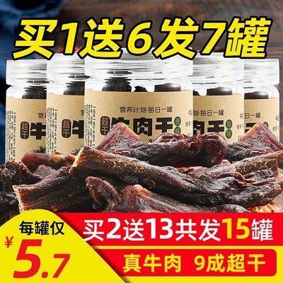 【买1发7罐】正宗内蒙古草原手撕风干牛肉干儿超干小包装零食特产