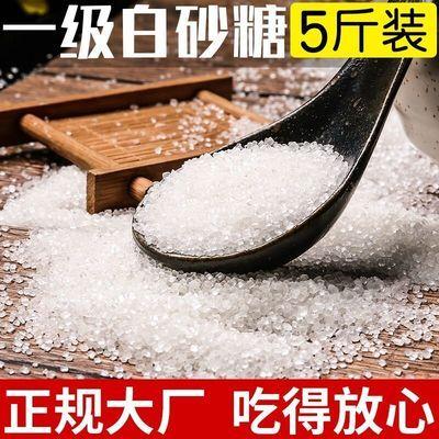云南一级白砂糖食用批发散装特价家用优质甘蔗白糖 烘焙原料白糖