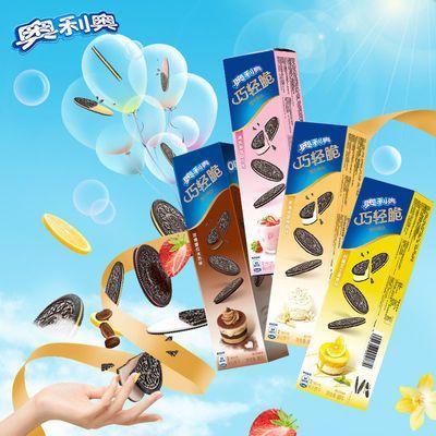 【4盒4口味】亿滋奥利奥巧轻脆饼干95g*4 儿童休闲零食薄脆饼干碎