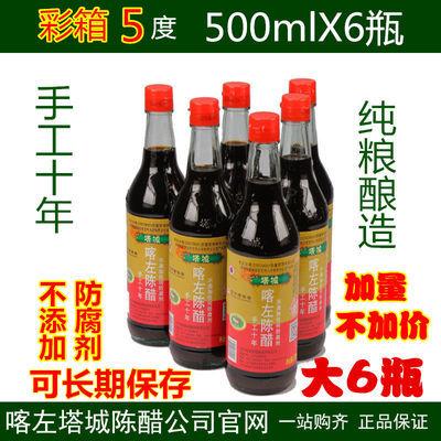78024/喀左塔城陈醋500mlX6瓶装5度醋无防腐剂老字号十年纯粮陈酿包邮