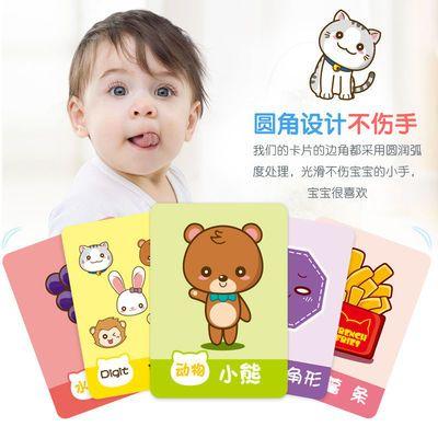 宝宝早教学习卡片0-3岁婴幼儿看图识字记忆益智撕不烂儿童认知卡