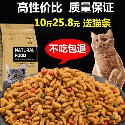 港宠猫粮通用型幼猫成猫粮食深海鱼味流浪猫特价包邮1斤10斤5斤