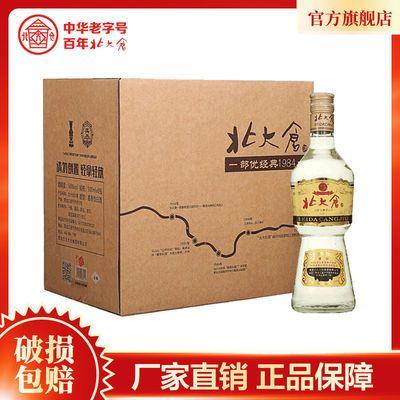 北大仓部优经典酱香型50度500ml*6瓶整箱装白酒绿色食品旗舰正品