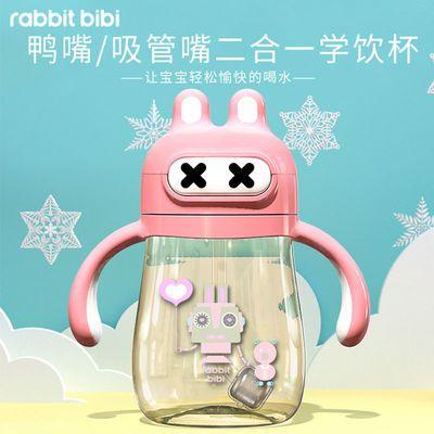 Rabbit Bibi兔子贝贝儿童软嘴吸管杯大容量ppsu材质防摔卡通270ml