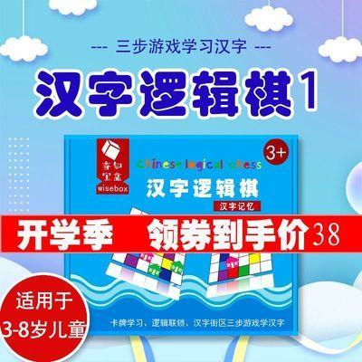 识字卡片桌游汉字学习游戏汉字逻辑棋