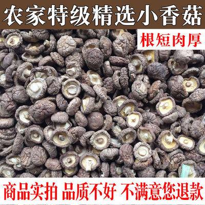 香菇干货农家自产特级香菇批发新鲜野生蘑菇250g/100g肉厚超香