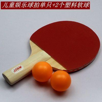 乒乓球拍2只装双拍成品直拍横拍初学者单拍学生成人球拍儿童球拍