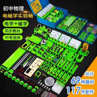 初中物理电学电路实验器材全套初三八九年级学生实验箱实验盒套装