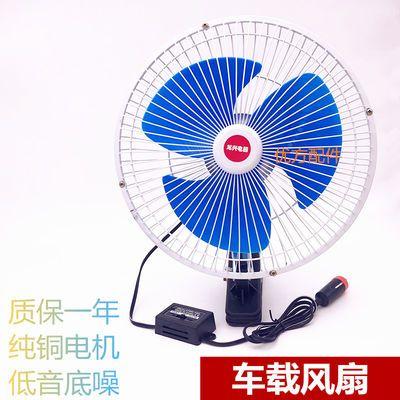 车载风扇汽车大货车电风扇12v24v可调速可摇头面包车大风力电风扇