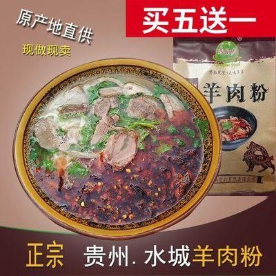 【特价】六盘水水城羊肉粉包邮贵州特产酸辣粉舌尖美食粉丝粉条遵