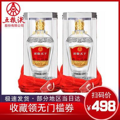 五粮液股份富贵天下52度浓香型高度白酒整箱特价礼盒装批发500ml