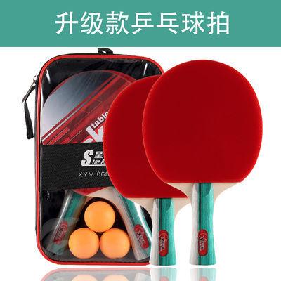 成品成人中小学生儿童比赛训练初学者乒乓球拍横拍直拍双拍2支装