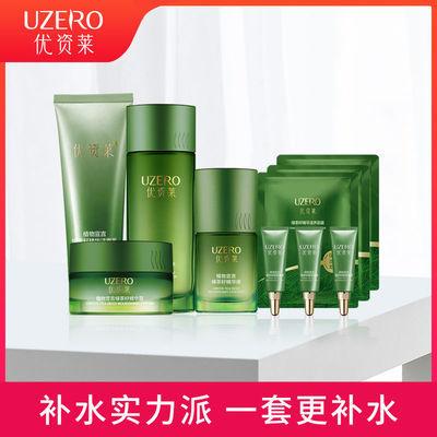优资莱绿茶籽化妆品套装补水敏感肌控油洁面精华面膜眼霜锁水