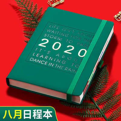 2020下半年日程本日历本计划打卡商务记事本管理自律本笔记本子