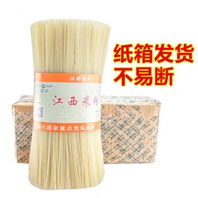 4斤包邮 恩泉正宗江西特产米粉干米线粉丝南昌桂林拌炒粉酸辣粉