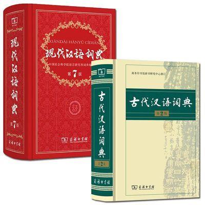 古代汉语词典第二版+现代汉语词典第七版 共2册 商务印书馆出版
