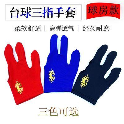 台球专用三指手套桌球球房球厅台球手套桌球男女左手右手露指手套