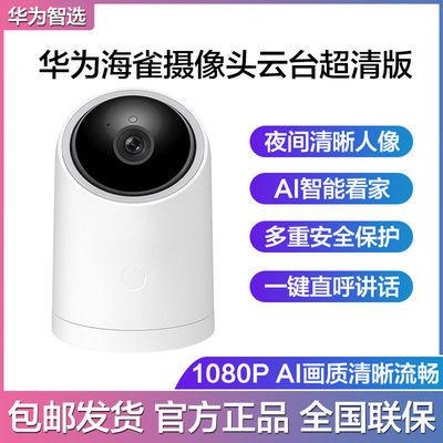 华为摄像头海雀云台版HQ8 AI家用全家监控摄像头1080P高清摄像