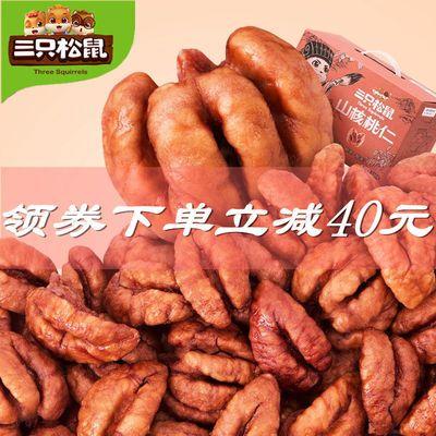 新货【三只松鼠_临安山核桃仁500g/30天装】量贩零食每日坚果净重