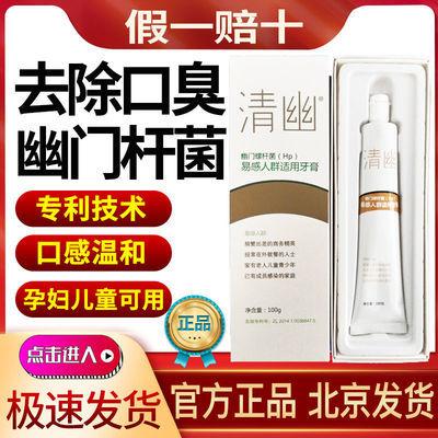 清幽门螺旋杆菌HP牙膏去口臭抗抑菌口腔护理生物溶菌酶除异味正品