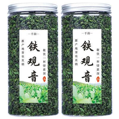 铁观音茶叶浓香新茶兰花香高山乌龙茶大排档专用80g250g500g