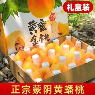 山东蒙阴现摘现发纯甜黄蟠桃黄桃黄油桃水果新鲜精品大果桃子水果