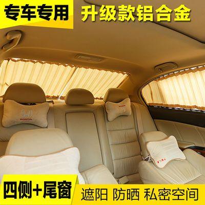宝骏730/560/510五菱宏光S荣光v之光汽车窗帘遮阳帘轨道专车专用