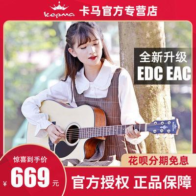 卡马吉他KEPMA民谣入门新手41寸电箱木吉他初学者学生女男EDC\EAC