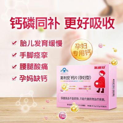 【2月量】斯利安 孕妇钙片哺乳期专用孕期营养 钙120片