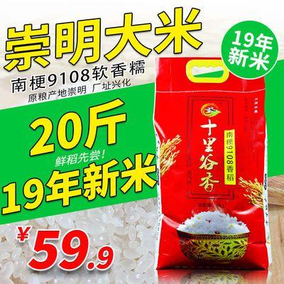 【特价】十里谷香崇明大米20斤软香梗米10KG鸭稻共生19新米农家自