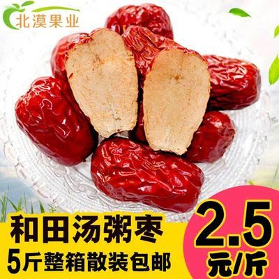 新疆和田粥枣5斤皮皮枣免洗煲汤泡茶枣营养整箱不适合生吃1斤包邮