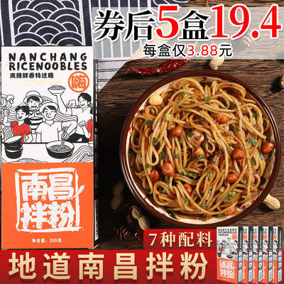 南昌拌粉速食盒装江西特色米粉米线批发网红食品粉干含调料早餐