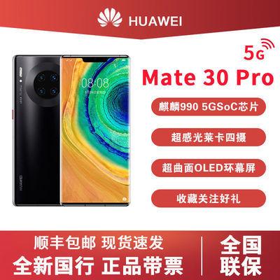 【全新正品带票】华为Mate30 Pro 5G全网通 麒麟990莱卡四摄手机
