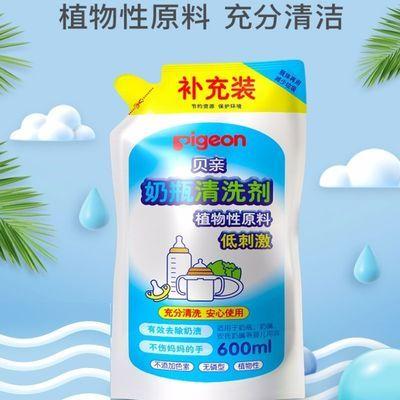 贝亲奶瓶清洗剂清洗液果蔬奶渍清洁洗涤液补充装600ml 多买多优惠
