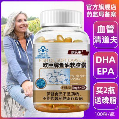 [买2送磷脂]康笑莱鱼油软胶囊100粒欧米伽3胶囊深海鱼油血管保健
