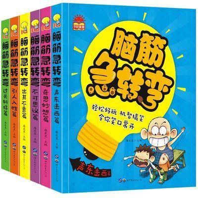 6册小学生版脑筋急转弯注音版6-9岁儿童智力专注力训练思维游戏书