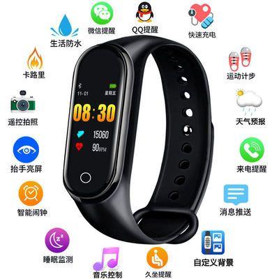 28294/可自定义图片蓝牙智能手环多功能男女运动计步闹钟学生可充电手表