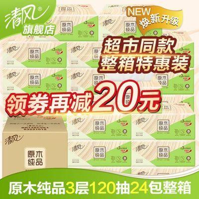 清风经典原木纯品抽纸3层120抽家庭装婴儿面巾纸餐巾纸卫生纸批发