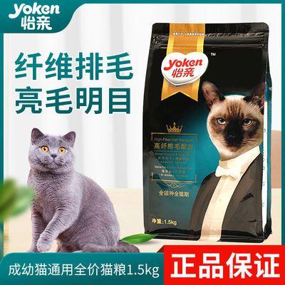 怡亲亮毛猫粮3斤助排毛球增肥发腮成猫幼猫通用英短美短通用