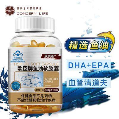 康笑莱鱼油软胶囊100粒[买2送磷脂100粒]血管健康深海鱼油欧米伽3