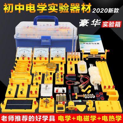 初中物理实验器材全套装电磁学实验盒中考八九年级教学教具实验箱