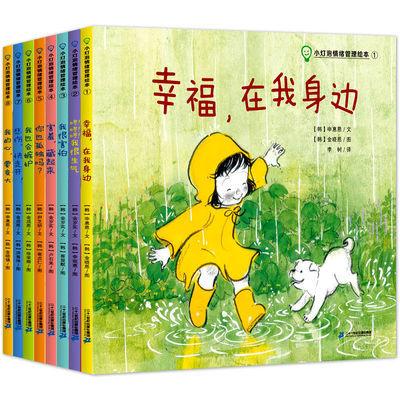 小灯泡情绪管理绘本全套8册0-6岁幼儿情商绘本韩国经典儿童故事书