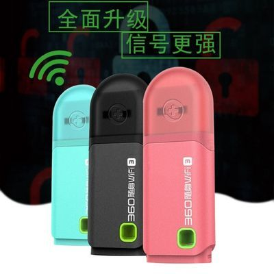 增强版360 3代手机免费wifi 随身wifi 电脑USB迷你无线路由器网卡
