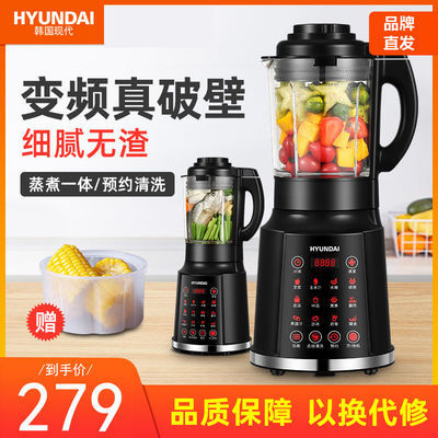 HYUNDAI/韩国现代加热破壁机料理机家用豆浆机婴儿辅食机果汁机