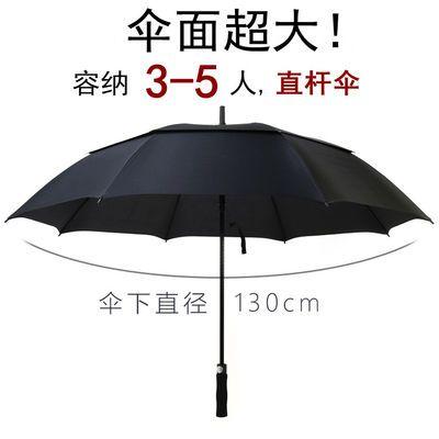 双层直杆三人超大号雨伞男学生太阳伞钓鱼防风晴雨两用防紫外线伞