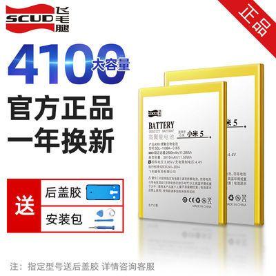 飞毛腿原厂小米6电池小米8/5/5s/4/note大容量红米note3/8se正品